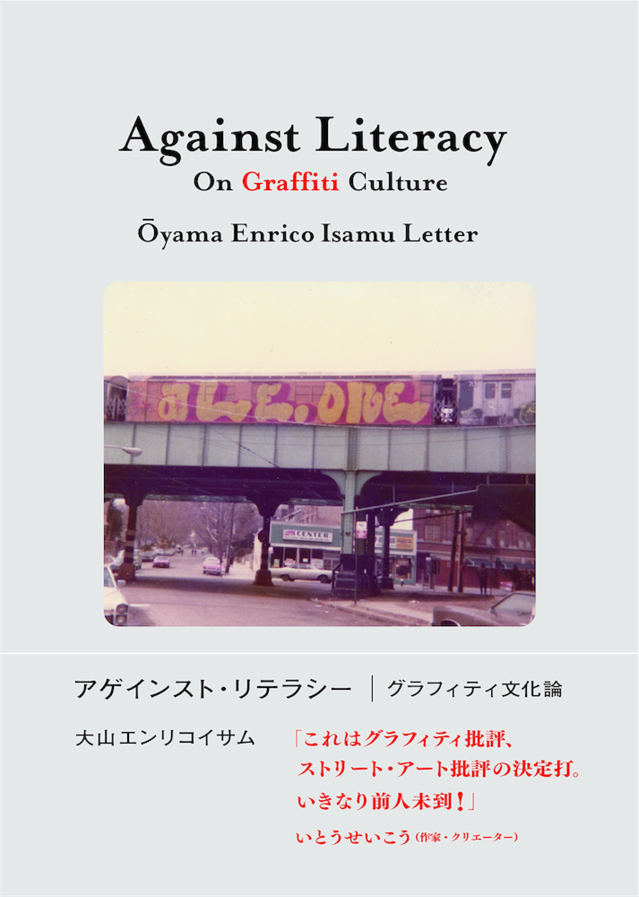 against_literacy.png