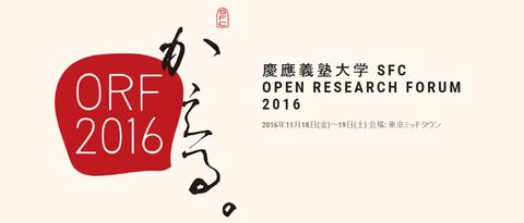 (仁紫作)ORF2016_logo_場所日時付.png