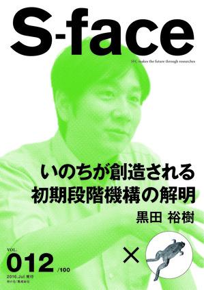 SFC_12表紙_JP.jpg