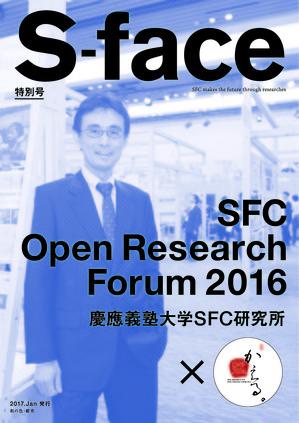 SFC_特別号2016_J.jpgのサムネイル画像
