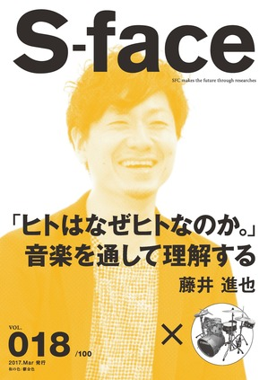 SFC_vol18_J.jpg
