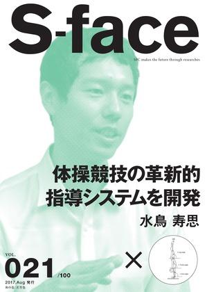 S-face_vol.21_0816.jpg