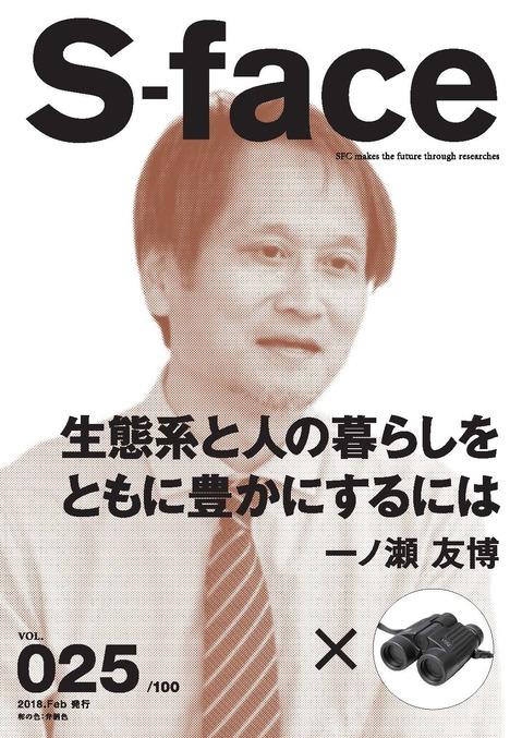 25_S-FACE_jp.jpg