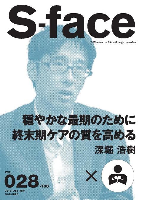 28_S-FACE_jp.jpg
