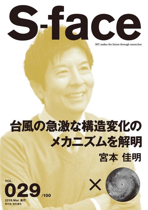 29_S-FACE_jp.jpg