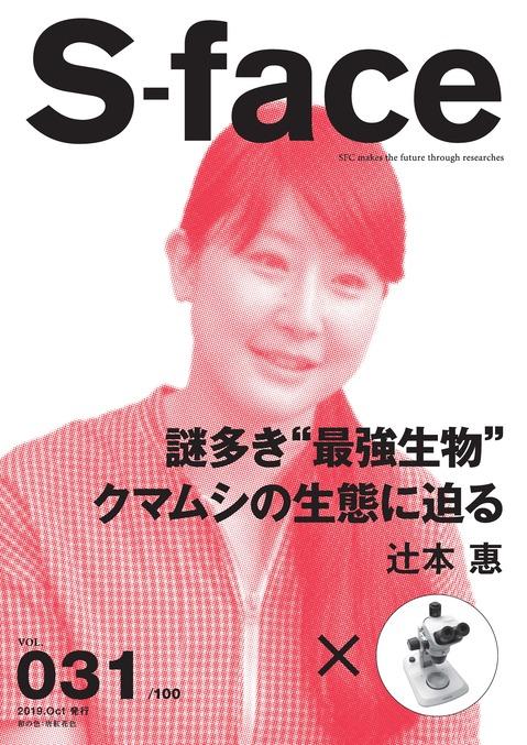 31_S-FACE_jp.jpg