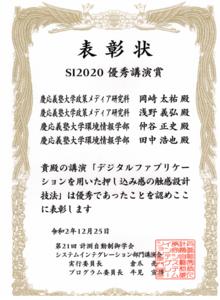 okazaki_award.png