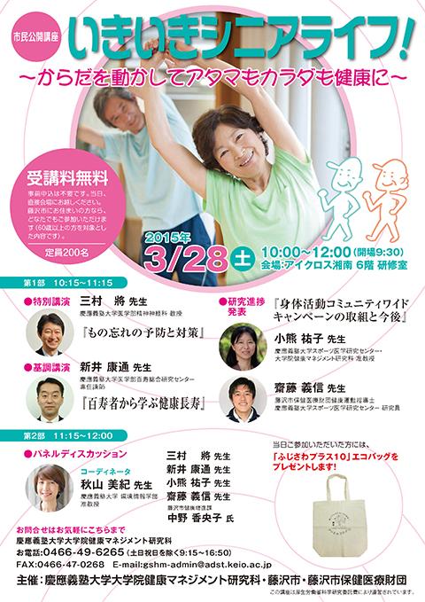 150328_fujisawashimin.jpg