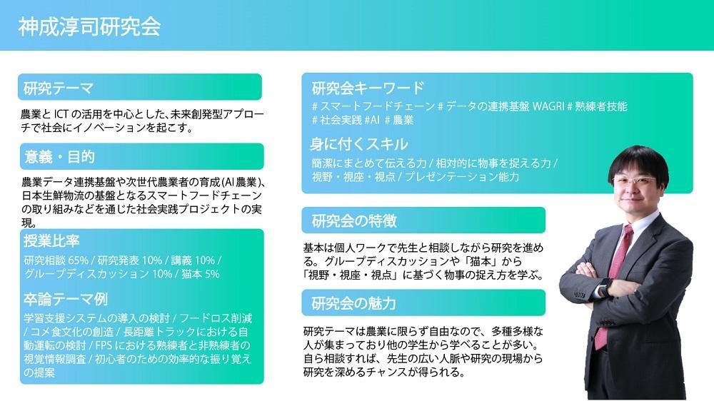 20200901_shinjolab.jpg