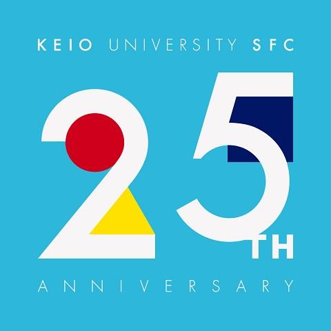 Sfc25周年記念事業 ロゴマークの決定について 慶應義塾大学 湘南藤沢キャンパス(sfc)