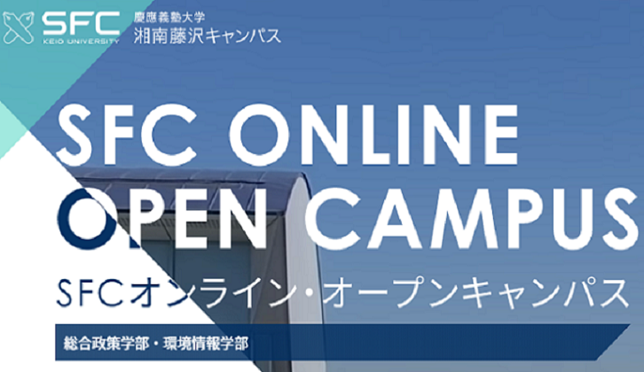 2020Opencampus.png