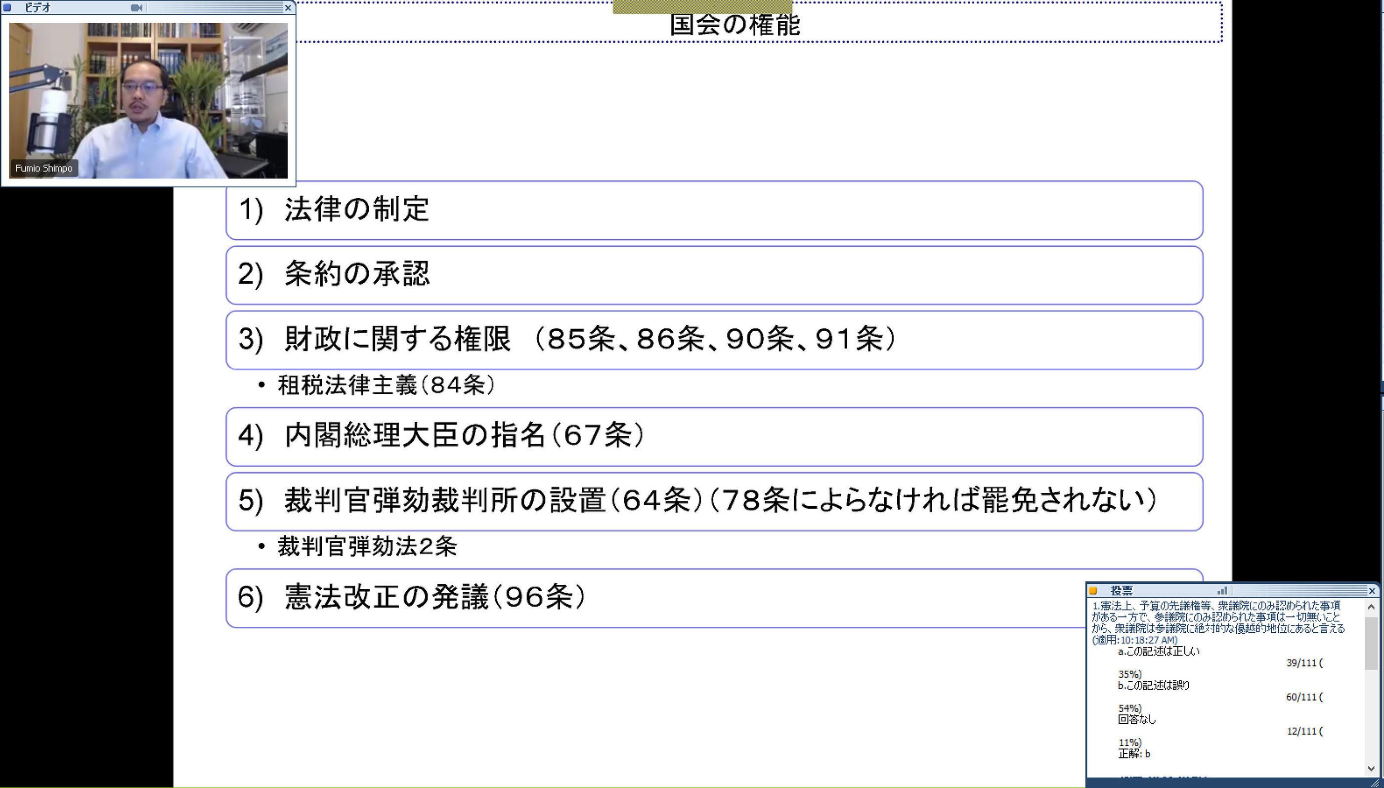 講義画像_新保.jpg