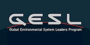 GESL 慶應義塾大学大学院 政策・メディア研究科/理工学研究科 グローバル環境システムリーダープログラム
