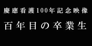 慶應看護100年記念映像 百年目の卒業生(フルバージョン)